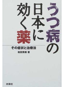 うつ病の日本に効く薬 その症状と治療法