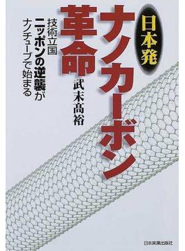 日本発ナノカーボン革命 技術立国ニッポンの逆襲がナノチューブで始まる