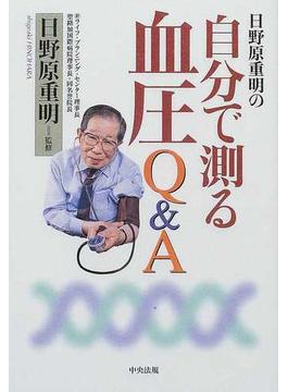日野原重明の自分で測る血圧Q&A