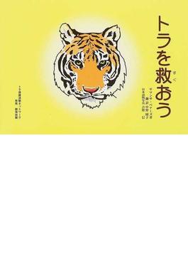 トラを救おう