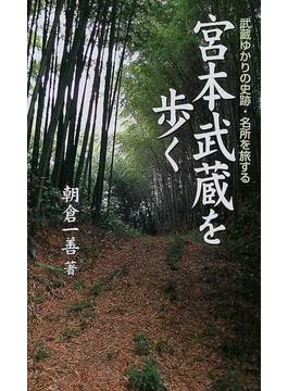 宮本武蔵を歩く 武蔵ゆかりの史跡・名所を旅する