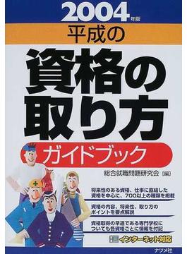 平成の資格の取り方ガイドブック 2004年版