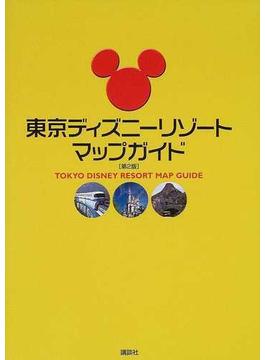 東京ディズニーリゾートマップガイド 第2版