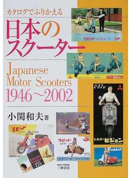 カタログでふりかえる日本のスクーター 1946〜2002