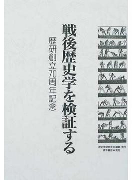 戦後歴史学を検証する 歴研創立70周年記念