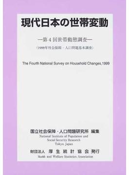 現代日本の世帯変動 世帯動態調査 第4回