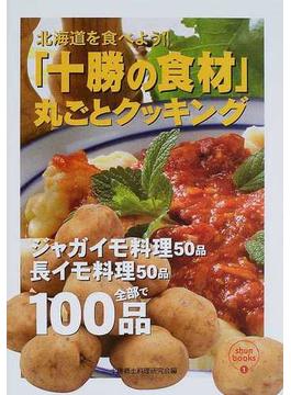 「十勝の食材」丸ごとクッキング ジャガイモ料理50品、長イモ料理50品 北海道を食べよう