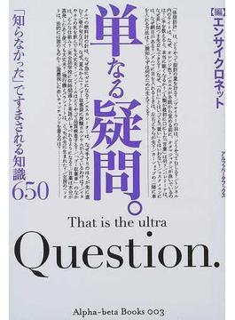 単なる疑問。 「知らなかった」ですまされる知識650