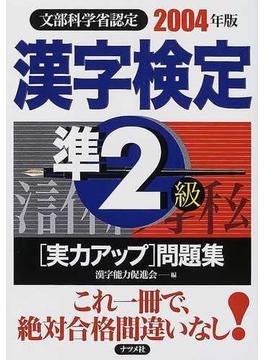 漢字検定準2級〈実力アップ〉問題集 文部科学省認定 2004年版