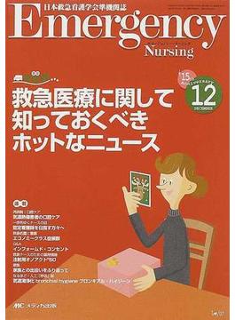 エマージェンシー・ナーシング 日本救急看護学会準機関誌 Vol.15No.12 救急医療に関して知っておくべきホットなニュース