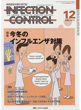 INFECTION CONTROL 病院感染対策の専門誌 第11巻12号 特集今冬のインフルエンザ対策