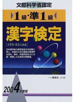 1級・準1級漢字検定 文部科学省認定 2004年度版