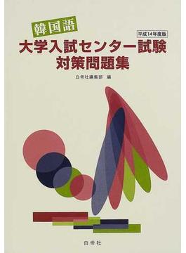 韓国語大学入試センター試験対策問題集 平成14年度版