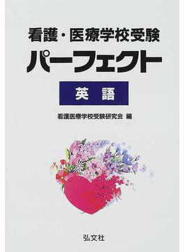 看護・医療学校受験パーフェクト英語 第10版