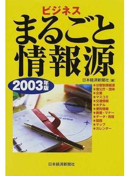 ビジネスまるごと情報源 2003年版