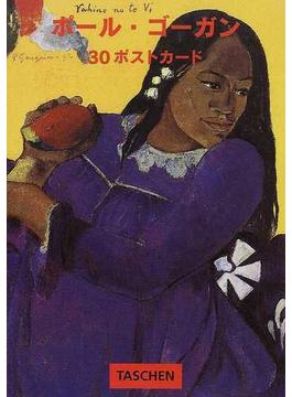 ポール・ゴーガン 30ポストカード