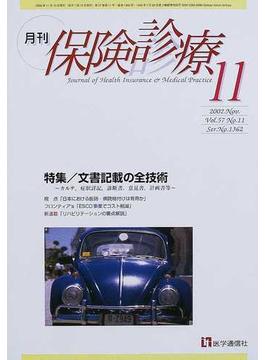 月刊/保険診療 2002年11月号 特集/文書記載の全技術