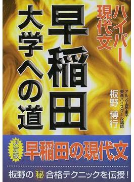 ハイパー現代文早稲田大学への道