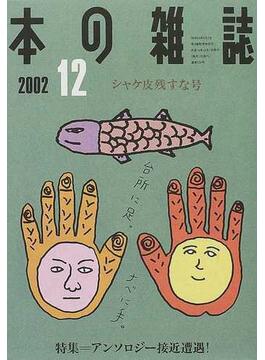 本の雑誌 2002−12 シャケ皮残すな号