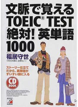 文脈で覚えるTOEIC TEST〈絶対!〉英単語1000