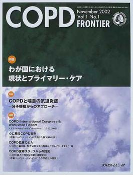 COPD frontier Vol.1No.1(2002Novenber)