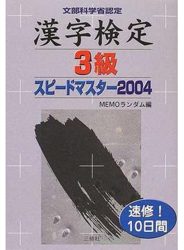 漢字検定3級スピードマスター 文部科学省認定 2004