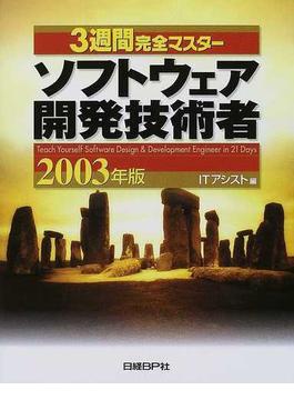 3週間完全マスターソフトウェア開発技術者 2003年版