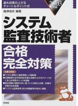 システム監査技術者合格完全対策 2003年版