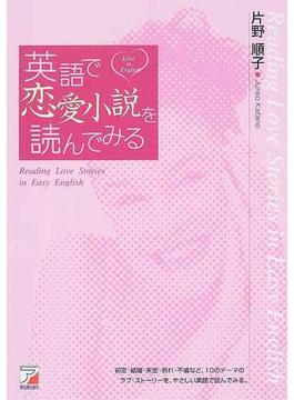 英語で恋愛小説を読んでみる