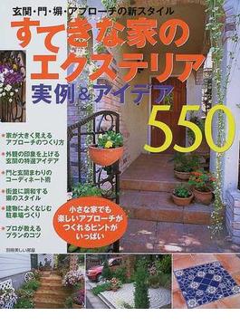 すてきな家のエクステリア・実例&アイデア550 玄関・門・塀・アプローチの新スタイル