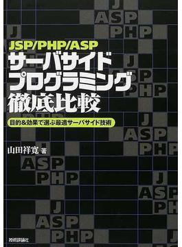JSP/PHP/ASPサーバサイドプログラミング徹底比較 目的&効果で選ぶ最適サーバサイド技術
