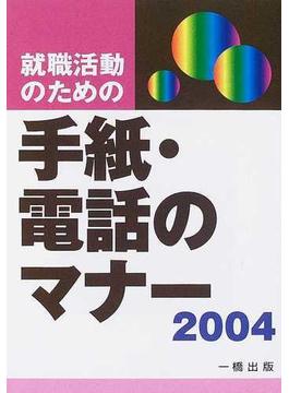 就職活動のための手紙・電話のマナー 2004年版