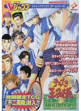 テニスの王子様エイムアットザビクトリー! ゲームボーイアドバンス版