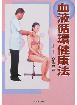 血液循環健康法