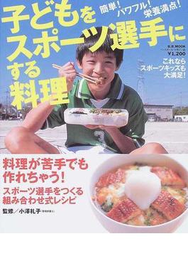 子どもをスポーツ選手にする料理