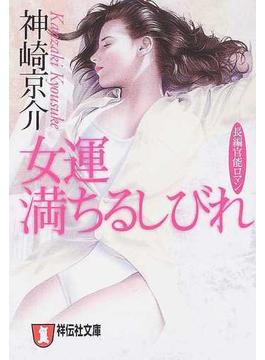 女運満ちるしびれ(祥伝社文庫)