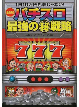 パチスロ最強の㊙戦略 1日10万円も夢じゃない! 最新版!