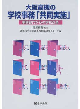 大阪高槻の学校事務「共同実施」 事務部門からの学校改革