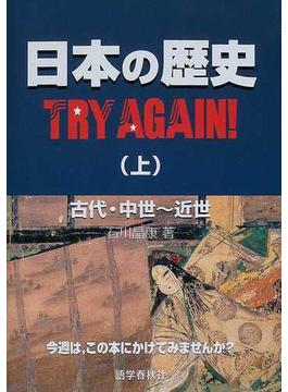 日本の歴史TRY AGAIN! 上 古代・中世〜近世