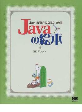 Javaの絵本 Javaが好きになる9つの扉