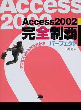 Access2002完全制覇パーフェクト