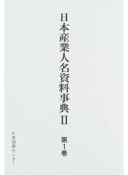 日本産業人名資料事典 復刻 2第1巻