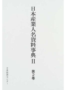 日本産業人名資料事典 復刻 2第2巻
