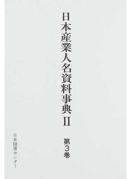 日本産業人名資料事典 復刻 2第3巻