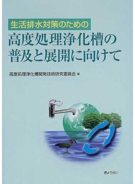 生活排水対策のための高度処理浄化槽の普及と展開に向けて