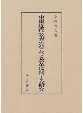 中国近代教育の普及と改革に関する研究