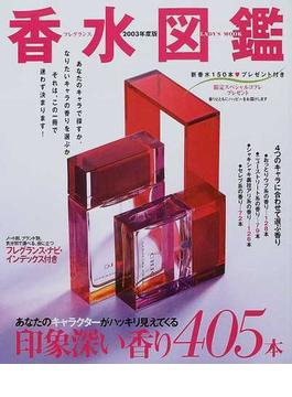 香水図鑑 2003年度版 あなたのキャラクターがハッキリ見えてくる印象深い香り405本