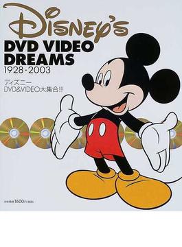 Disney's DVD video dreams 1928−2003 今、買える、借りられるディズニー・ソフト全369本掲載