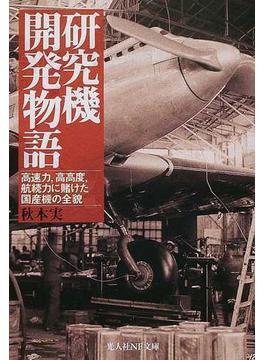 研究機開発物語 高速力、高高度、航続力に賭けた国産機の全貌(光人社NF文庫)