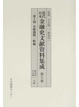 近代日本金融史文献資料集成 復刻 第5巻 第Ⅰ期金融機関一般編